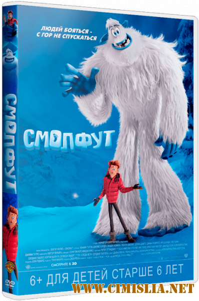 Смолфут / Smallfoot [2018 / BDRip | iTunes]