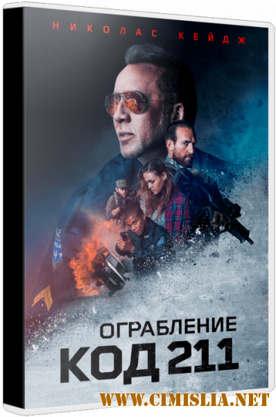 Ограбление: Код 211 / 211 [2018 / BDRip | iTunes]