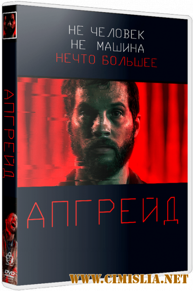Апгрейд / Upgrade [2018 / BDRip | iTunes]
