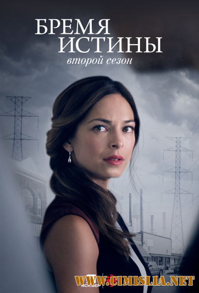Бремя истины / Burden of Truth [S02] [2019 / WEB-DLRip]