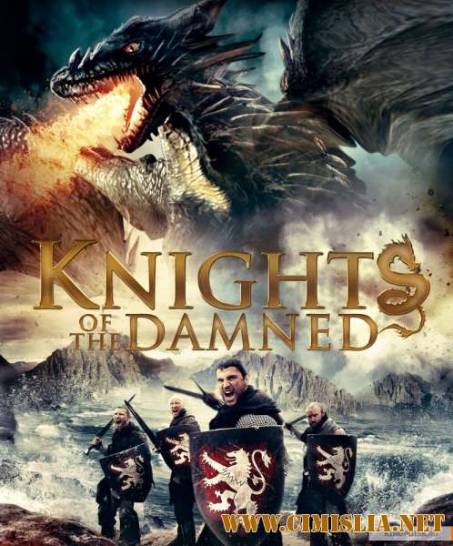 Рыцари проклятья / Knights of the Damned [2017 / HDRip]