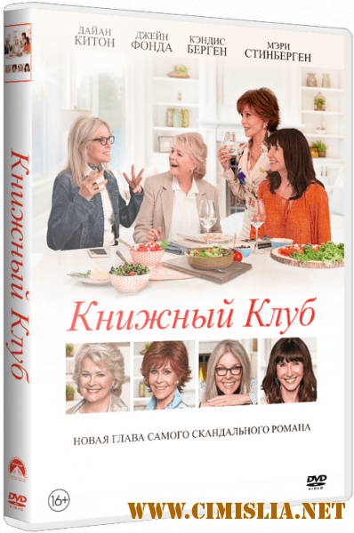 Книжный клуб / Book Club [2018 / BDRip | Лицензия]
