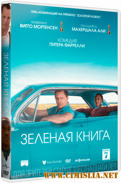 Зелёная книга / Green Book [2018 / BDRip | iTunes]
