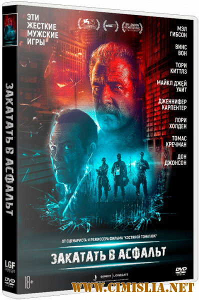 Закатать в асфальт / Dragged Across Concrete [2018 / BDRip | iTunes]