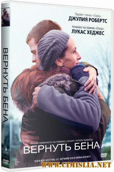 Вернуть Бена / Ben Is Back [2018 / BDRip | iTunes]