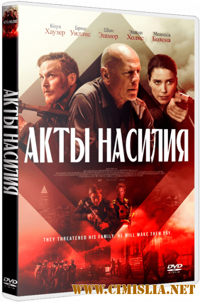 Акт мести / Акты насилия / Acts of Violence [2018 / ITA Transfer | Расширенная версия | iTunes]