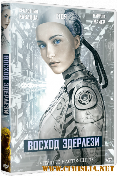 Восход Эдерлези / A.I. Rising [2018 / BDRip]