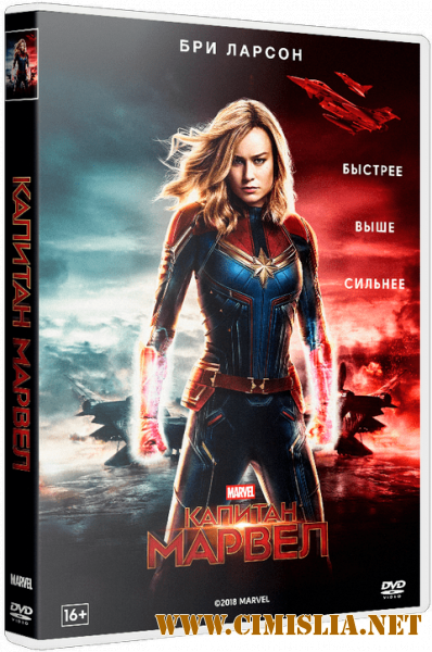 Капитан Марвел / Captain Marvel [2019 / BDRip | Лицензия]