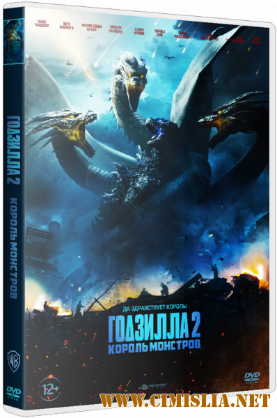 Годзилла 2: Король монстров / Godzilla: King of the Monsters [2019 / WEB-DLRip | iTunes]