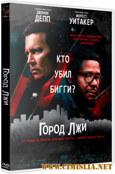 Город лжи / City of Lies [2018 / BDRip]