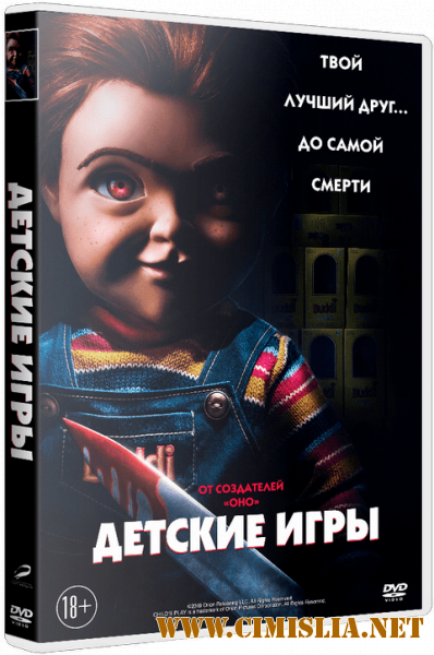 Детские игры / Child's Play [2019 / BDRip | iTunes]