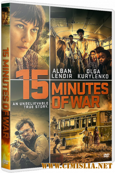 Пятнадцать минут войны / 15 Minutes of War / L'Intervention [2019 / BDRip | iTunes]