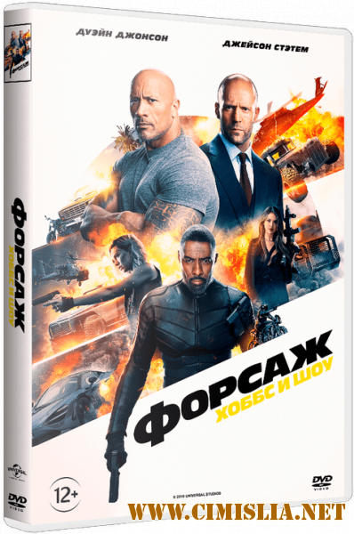 Форсаж: Хоббс и Шоу / Fast & Furious Presents: Hobbs & Shaw [2019 / BDRip | iTunes]