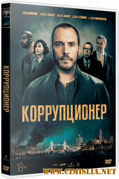 Коррупционер / The Corrupted [2019 / WEB-DLRip | iTunes]