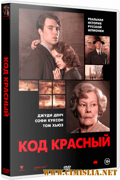 Код Красный / Red Joan [2018 / BDRip | iTunes]