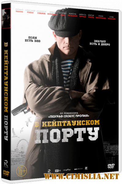 В Кейптаунском порту… [2019 / WEB-DLRip | iTunes]