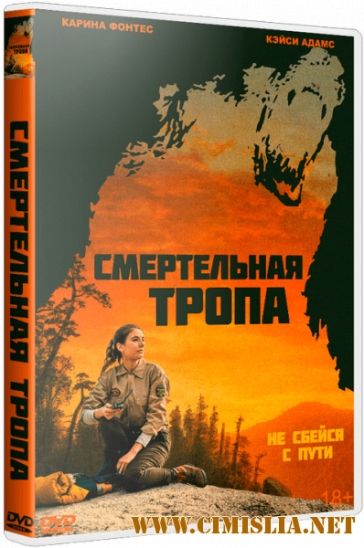 Смертельная тропа / Body at Brighton Rock [2019 / BDRip | iTunes]