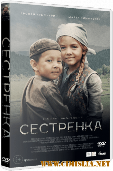Сестренка [2019 / WEB-DLRip | iTunes]