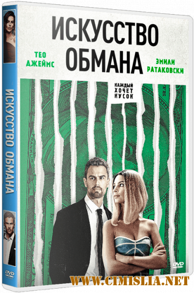 Искусство обмана / Lying and Stealing [2019 / BDRip | iTunes]