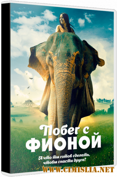 Побег с Фионой / Saving Flora [2018 / BDRip | iTunes]