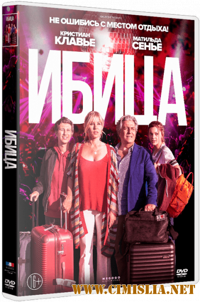 Ибица / Ibiza [2019 / BDRip | iTunes]