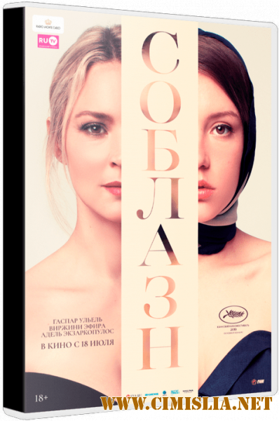 Соблазн / Sibyl [2019 / BDRip | iTunes]