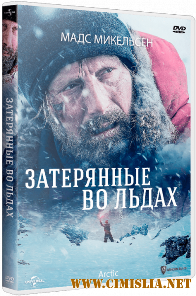 Затерянные во льдах / Arctic [2018 / BDRip | Лицензия]