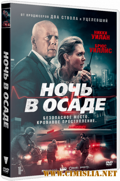 Ночь в осаде / Trauma Center [2019 / WEB-DLRip]