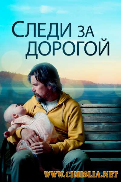 Следи за дорогой / Adopt a Highway [2019 / BDRip | iTunes]