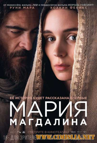Мария Магдалина / Mary Magdalene [2018 / BDRip | Лицензия]