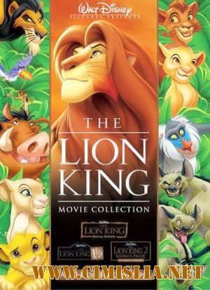 Король Лев. Трилогия / The Lion King. Trilogy [1994-2004 / BDRip | Лицензия]