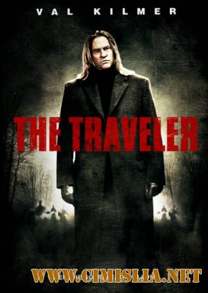 Мистер Никто / The Traveler [2010 / HDRip | Лицензия]