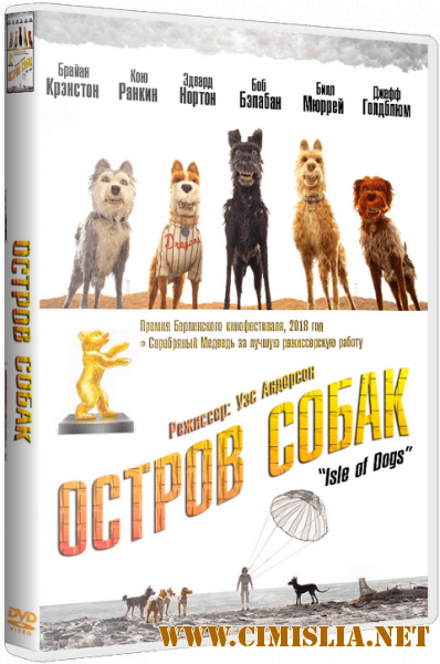 Остров собак / Isle of Dogs [2018 / BDRip | Лицензия]