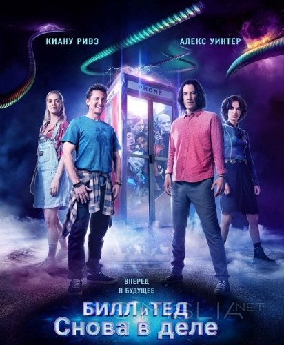 Билл и Тед / Bill & Ted Face the Music (2020) BDRip | iTunes