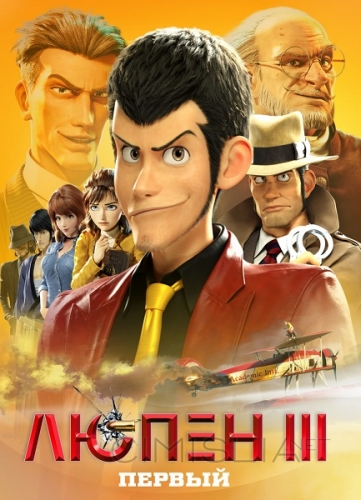 Люпен III: Первый / Lupin III: The First (2019) BDRip | iTunes