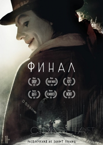Финал / Finale (2018) BDRip | iTunes