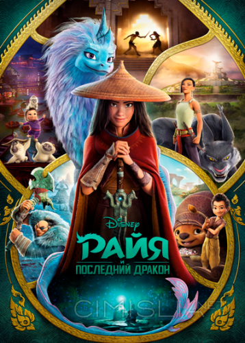 Райя и последний дракон / Raya and the Last Dragon (2021) WEB-DLRip | Line