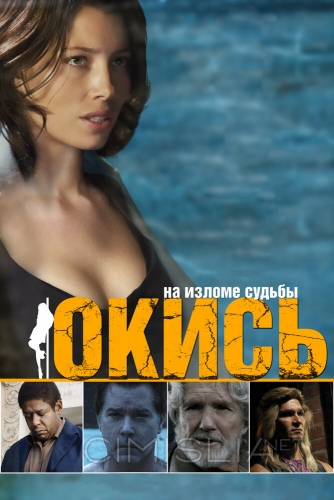 Окись / Powder Blue (2008)