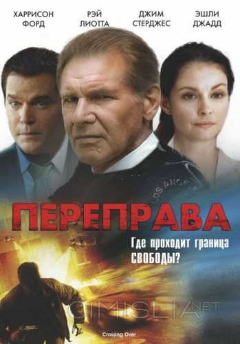 Переправа / Crossing Over (2008)